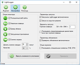 Кейлоггер LightLogger